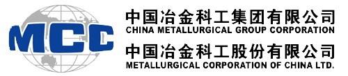 中国冶金科工集团有限公司