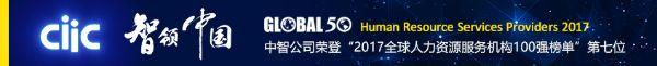 中智连续7年蝉联全球人力资源服务机构50强
